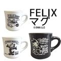 【食器 キッチン 雑貨】FELIX マグ アメリカ雑貨 アメ雑 フィリックス アメキャラ