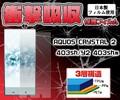 <液晶保護シール>AQUOS CRYSTAL 2 403sh/Y2 403sh用衝撃吸収液晶保護シール