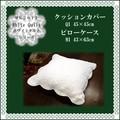 ◆レースファブリック・メーカー直送WK◆1万円以上送料無料◆ホワイトキルトシリーズ クッションカバー
