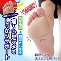綿混さらり洗える足まめパッド