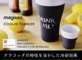 【北欧雑貨】magisso COOL-ID GRASS2個セット70626・TUMBLER 2個セット70630
