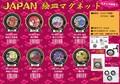 「和物」JAPANエッジング絵皿マグネット