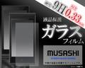 <液晶保護シール>MUSASHI(ムサシ)用液晶保護ガラスフィルム