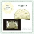 ◆メーカー直送WK◆半円ポーチ ≪クリアケース入り≫
