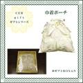 ◆レースファブリック・メーカー直送WK◆1万円以上送料無料◆巾着ポーチ ≪ギフトBOX入り≫