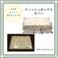 ◆レースファブリック・メーカー直送WK◆1万円以上送料無料◆ティッシュBOXカバー ≪ギフトBOX入り≫