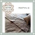 ◆レースファブリック・メーカー直送WK◆1万円以上送料無料◆シルフィーヌシリーズ フロアマット