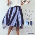 【2017SS新作】Aラインストライプチュールスカート