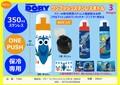 「ディズニーファインディング」ドリー ワンプッシュステンレスボトル 350ml