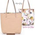【春夏】花柄リバーシブルトートバッグ<ベイル>A4サイズ対応