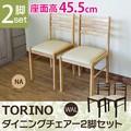 TORINO ダイニングチェアー(2脚セット) NA/WAL