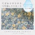 【生地】【布】【サラサラつや消しラミネート】フラワーカーペット(ベージュ×ブルー)