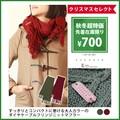 ◆SALE◆!!!今が旬!!!【LILASIC】ダイヤケーブルニットマフラー【秋冬】564