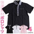 快適ポロシャツ 半袖 大人カジュアル メンズファッション 無地 消臭 抗菌 デオドランテープ 吸汗速