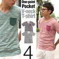Vネック杢天竺 Tシャツ ポケット付 メンズ 半袖Tシャツ アメカジ トップス シンプル 重ね着 V