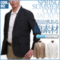CVCコードドビー テーラードジャケット ご家庭で洗濯可能 ドライ感 清涼感 吸汗速乾 クールマック