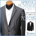 ヘリンボーンシャツジャケット 光沢感  ビジネスジャケット 滑らかな手触り 春夏用 サマージャケット