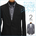 チンツシャツ加工ジャケット 光沢感 ビジネスジャケット 春夏用 メンズカジュアルジャケット サマージ
