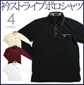 衿ストライプポロシャツ 長袖 ポロシャツ 吸汗速乾 カジュアル 無地 胸ポケット シンプル 清涼感
