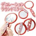 【在庫セール】ビーズデコラウンドミラー フラワー 鏡 パール コンパクト 手鏡 ハンドメイド