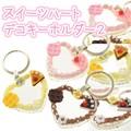 【在庫セール】ハートスイーツデコキーホルダー2 チョコレート お菓子 クッキー ハンドメイド