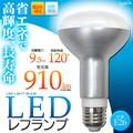 <LED電球・蛍光灯>レフ球100W型相当 LEDレフランプ9.5W 1200lm 白色(5800K) E26