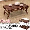 バンブー折り畳みミニテーブル