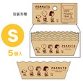 【スヌーピー】 ミニパウンドケーキ型 <日本製>