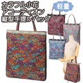 【ノーブランド】カラフル小花アコーディオン縦型手提げバッグ <A4サイズ対応>