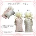 ◆ロココ/アンティーク雑貨・メーカー直送LU◆1万円以上送料無料◆プリンセスマリー サシェ