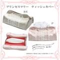 ◆ロココ/アンティーク雑貨・メーカー直送LU◆1万円以上送料無料◆プリンセスマリー ティッシュカバー