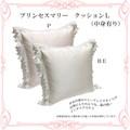 ◆ロココ/アンティーク雑貨・メーカー直送LU◆1万円以上送料無料◆プリンセスマリー クッションL