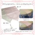 ◆ロココ/アンティーク雑貨・メーカー直送LU◆1万円以上送料無料◆プリンセスマリー リバーシブルランナー