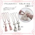 ◆ロココ/アンティーク雑貨・メーカー直送LU◆1万円以上送料無料◆プリンセスマリー リボンタッセル2個