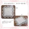 ◆ロココ/アンティーク雑貨・メーカー直送LU◆1万円以上送料無料◆プリンセスマリー ドイリー32×32