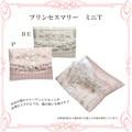 ◆ロココ/アンティーク雑貨・メーカー直送LU◆1万円以上送料無料◆プリンセスマリー ミニT