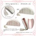 ◆メーカー直送LU・ロココ/アンティーク雑貨◆プリンセスマリー グラスケース