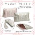 ◆ロココ/アンティーク雑貨・メーカー直送LU◆1万円以上送料無料◆プリンセスマリー フラットポーチ