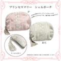 ◆ロココ/アンティーク雑貨・メーカー直送LU◆1万円以上送料無料◆プリンセスマリー シェルポーチ