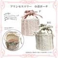 ◆ロココ/アンティーク雑貨・メーカー直送LU◆1万円以上送料無料◆プリンセスマリー 巾着ポーチ