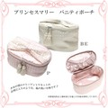 ◆ロココ/アンティーク雑貨・メーカー直送LU◆1万円以上送料無料◆プリンセスマリー バニティポーチ