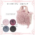 ◆ロココ/アンティーク雑貨・メーカー直送LU◆1万円以上送料無料◆ローズガーデン 口布バッグ