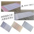 おしゃれな羽織るタオル【SOREMA社製ビーチタオル】