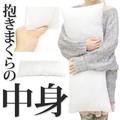 【中材】抱き枕中身 75×30 クッション 枕 中綿 本体 ヌード ロングクッション 素材