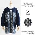 2016秋冬新作【162253】ねこめがねポケットカッポウ/ルームウェア