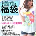 ☆数量限定!ゆったり&たっぷり夏キュートプリントドルマンTシャツ福袋!【10枚セット】〜