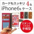 iPhone6 iPhone6s スマホケース スタンドにもなる手帳型(6つのカードポケット付)き