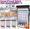 <スマホケース・スマホ防水ケース>iPad〜iPad air2用防塵カラーケース