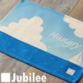 ランチョンマット 2枚セット 北欧 ジュビリー Jubilee サニー オーシャン ティータオル