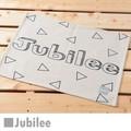ランチョンマット 2枚セット 北欧 ジュビリー Jubilee プレーン ジュビリー ティータオル